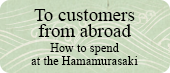 To customers from abroad How to spend at the Hamamurasaki